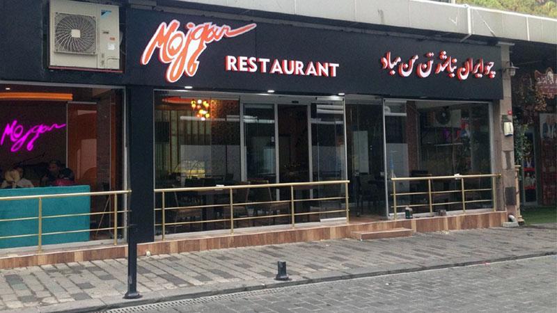 رستوران ایرانی مژگان در استانبول، محلی مناسب برای مهمانیها و جمعهای دوستانه